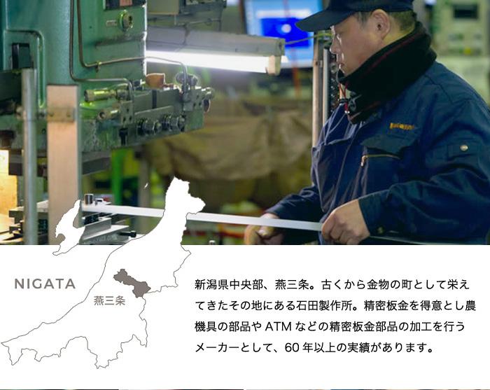 新潟県中央部、燕三条。古くから金物の町として栄えてきたその地にある石田製作所。精密板金を得意とし農機具の部品やATMなどの精密板金部品の加工を行うメーカーとして、60年以上の実績があります。