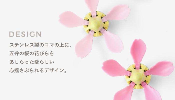 DESIGN ステンレス製のコマの上に、五弁の桜の花びらをあしらった愛らしい心揺さぶられるデザイン。