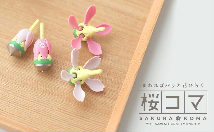 まわればパッと花ひらく 桜コマ