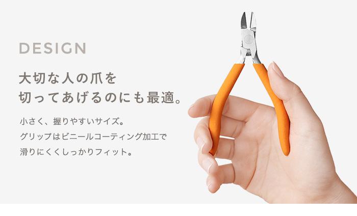 DESIGN 大切な人の爪を切ってあげるのにも最適。