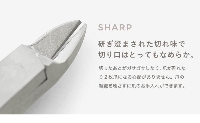 SHARP 研ぎ澄まされた切れ味で切り口はとってもなめらか。